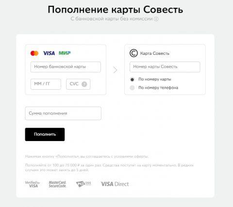 Изображение - Как оплатить карту совесть kak-popolnit-kartu-sovest-02